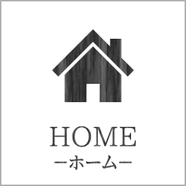 HOME-ホーム-